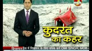 Kudrat ka Keher | Special News | MH ONE NEWS