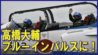 【高橋大輔】高橋大輔がブルーインパルスに乗る姿を公開。ニュース番組...