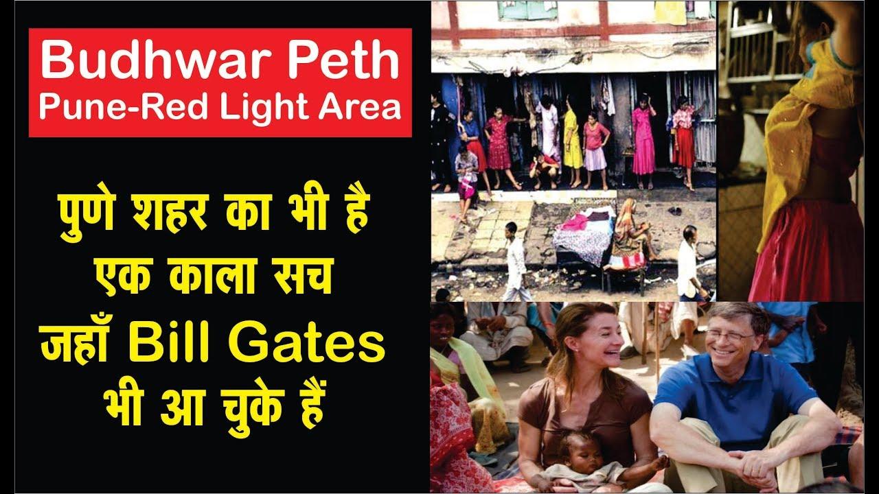 बुधवार पेठ के गलिओं की कहानी, Pune Prostitution Market | Budhwar Peth Red  Light Area life in Pune
