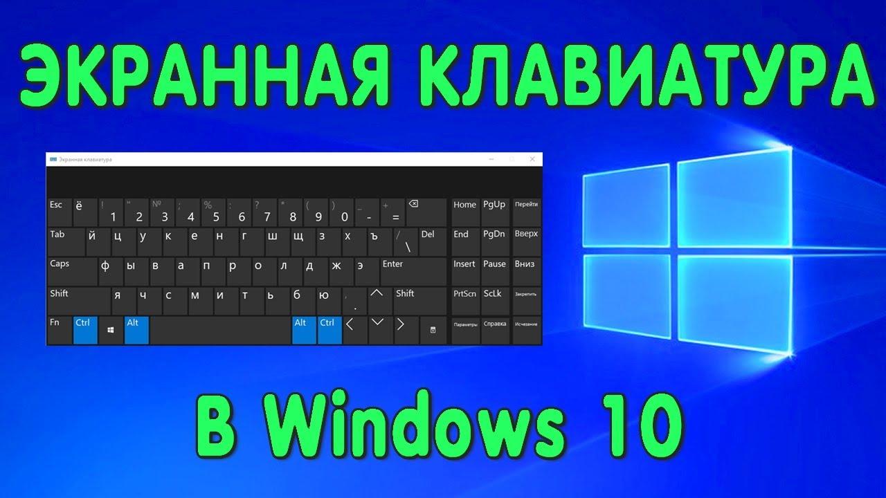 Как Включить Экранную Клавиатуру на Виндовс 10 - YouTube
