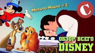 Обзор всех Диснеевских мультфильмов [Мульто-мыло #2]