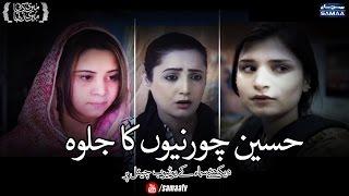 Haseen Chorniyon Ka Jalwa | Meri Kahani Meri Zabani | SAMAA TV | 29 Jan 2017