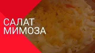 Салат мимоза - традиционный рецепт