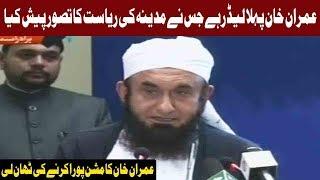 Maulana Tariq Jameel Praised PM Imran Khan's Vision | Express News