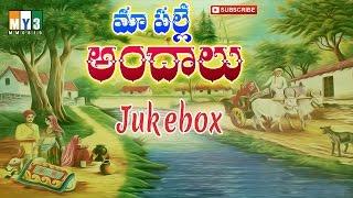 Palle Patalu - Maa Palle Andalu - Folk Songs - JUKEBOX