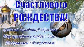 Красивое поздравление с Рождеством 7 января в РОЖДЕСТВО ХРИСТОВО