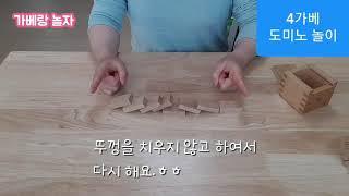 4가베 도미노 놀이