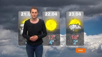 Времето – прогноза за 21 април