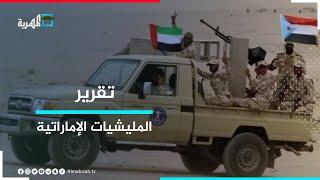 الإمارات تدفع مليشياتها في المحافظات الجنوبية للتصعيد ضد السعودية
