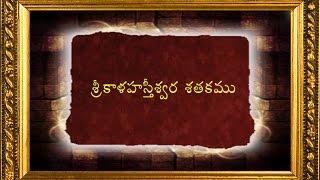 Telugu Padyalu - 24 ( శ్రీ కాళహస్తీశ్వర శతకము ) Sri kalahasti Satakam Poems