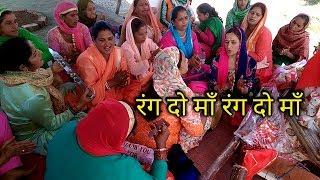 Pahari Bhajan    पहाड़ी सुंदर भजन    रंग दो माँ रंग दो माँ    Dholki Chimta Music    Bangota Village