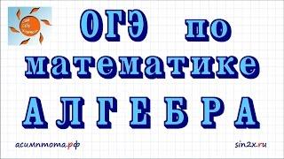 Задания #1-8 ОГЭ по математике