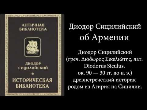 Диодор Сицилийский об Армении