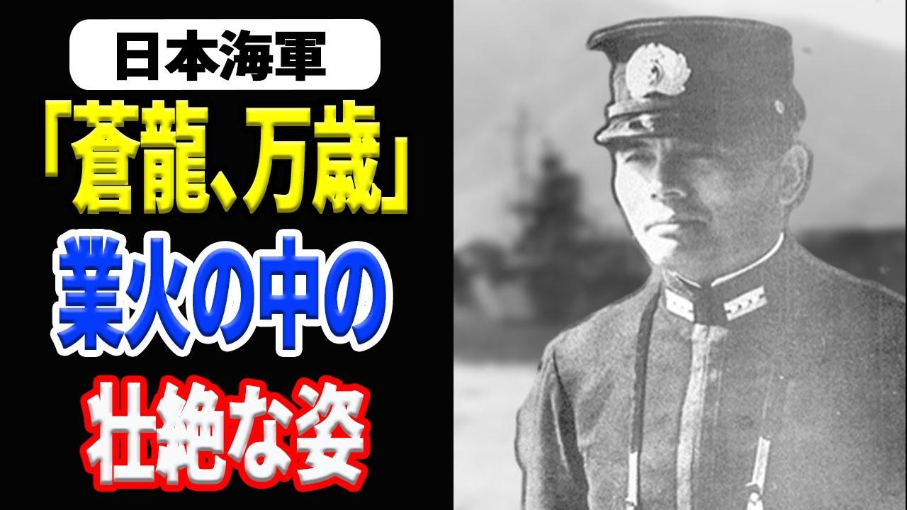 【日本海軍】空母「蒼龍」の最後のパワハラ艦長『柳本柳作』