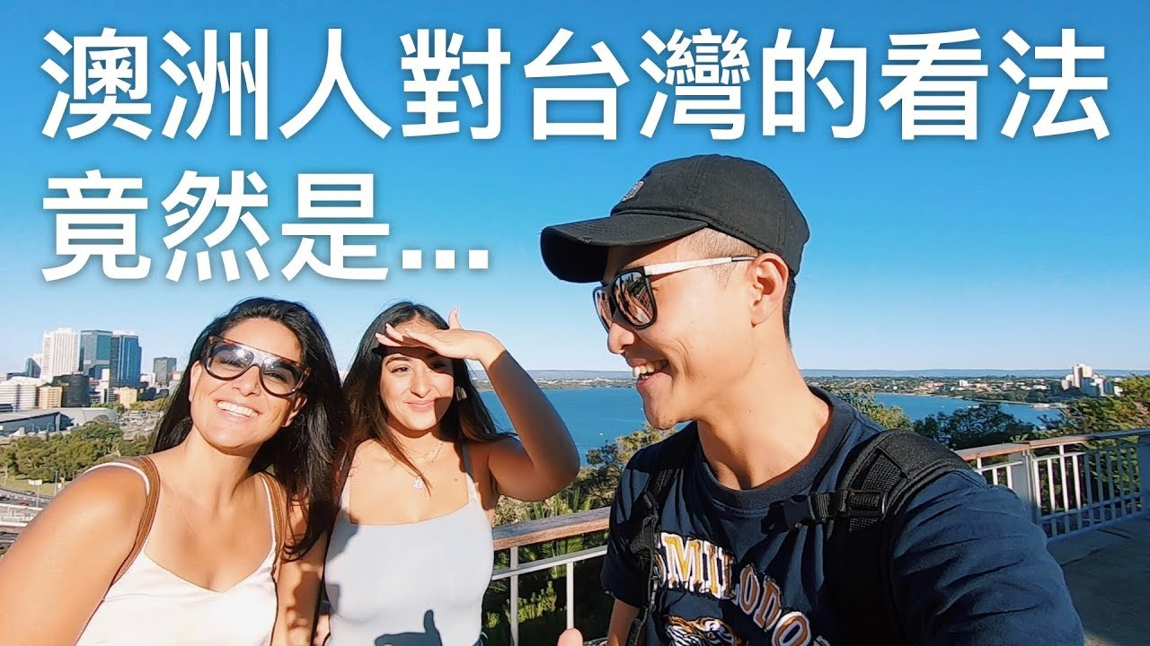澳洲人對臺灣的第一印象  Australian's first impression of Taiwan 【澳洲生活Vlog】 - YouTube
