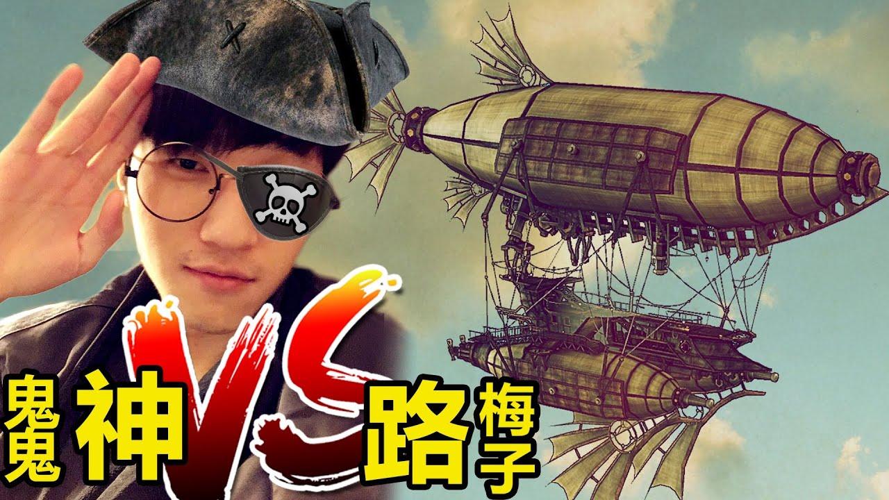 【阿神 & 鬼鬼】激戰!擊落對方的艦艇!【路 & 梅子】 - YouTube