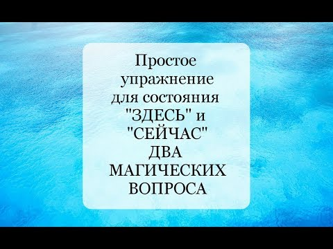 """#Как научиться осознанности#Практика как научиться быть """"ЗДЕСЬ"""" и """"СЕЙЧАС"""""""