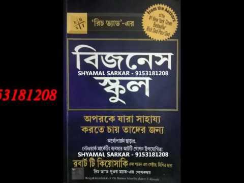 BUSINESS SCHOOL bY Robert T Kiosaki (Bengali Audio Version)