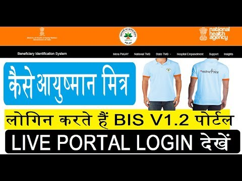 bis pmjay gov in/BIS/mobileverify लाइव लॉग इन करते