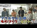 【ガンプラ】NHK探検バクモンでガンプラ特集