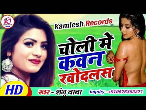 #sambhu-baba-का-खतरनाक-गाना-'-चोली-में-कवन-खुदलस---#choli-me-kawan-khodalas---kamlesh-records