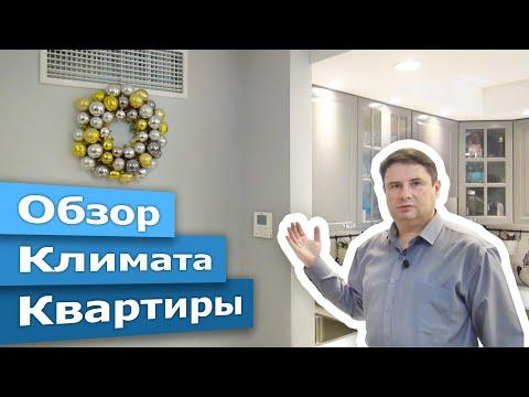 Кондиционирование и вентиляция квартиры: экскурсия по объекту