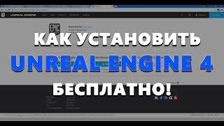 Установка Unreal Engine 4 движка для начинающих | Видео уроки на русском