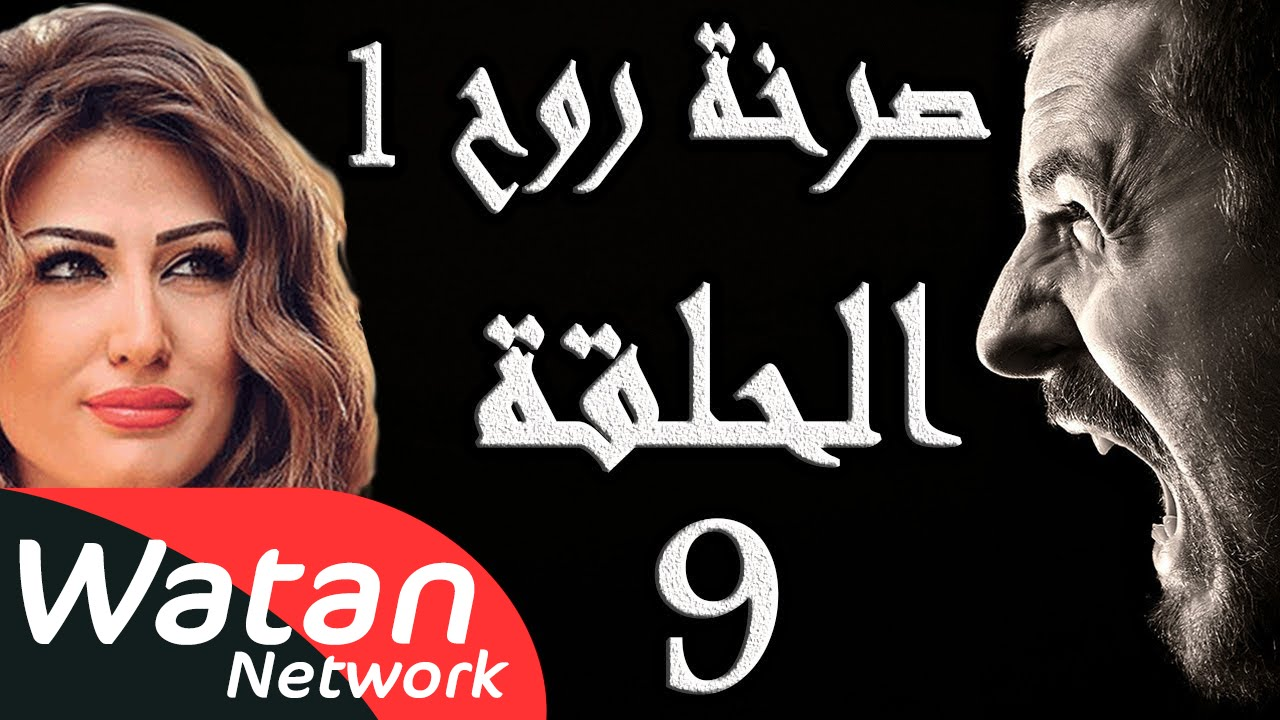 مسلسل صرخة روح 1 ـ الحلقة 9 التاسعة كاملة ـ اخيانة خرساء 4 HD