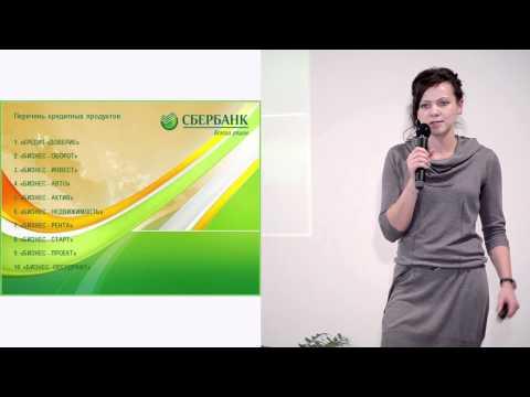 Кредиты для бизнеса — Екатерина Попова (Сбербанк)
