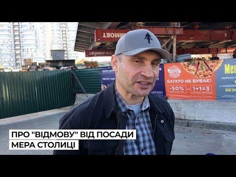 Мэр Виталий Кличко: строительство Шулявского моста идет по плану, от должности мэра не откажусь
