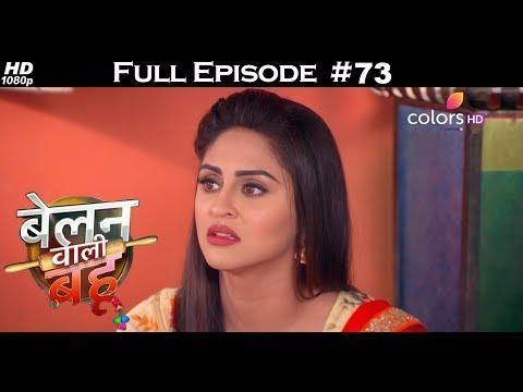 Belanwali Bahu - 24th April 2018 - बेलन वाली बहू - Full Episode