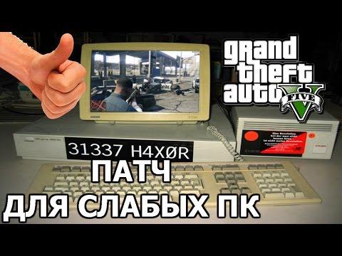 GTA 5 - ПАТЧ ДЛЯ СЛАБЫХ ПК