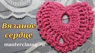 Красивое вязаное ажурное сердце крючком своими руками. Видео урок. Как связать сердце