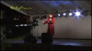 島市で行われた、光のしずく点灯式に沢田知可子さんが特別出演! イベントタイトルと同じ『光のしずく』を歌ってくれました!