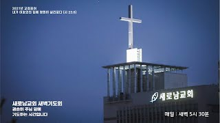 [Live] 20210901 새로남교회 새벽기도회