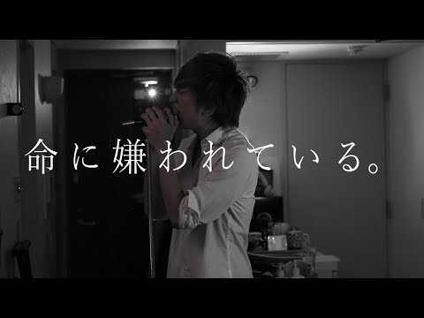 Inochi Ni Kirawarete Iru (Hated By Life Itself) Cover By Umikun