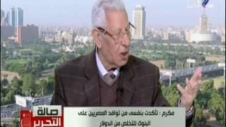 شاهد.. مكرم محمد أحمد: أسعار السيارات ستنخفض لهذا السبب