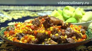 Кукуруза с мясом по-узбекски - Рецепт Бабушки Эммы