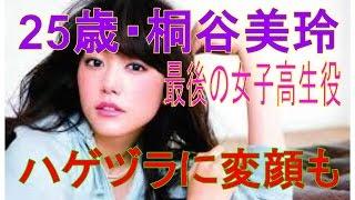 25歳・桐谷美玲、最後の女子高生役 『ヒロイン失格』実写映画化でハゲヅ...