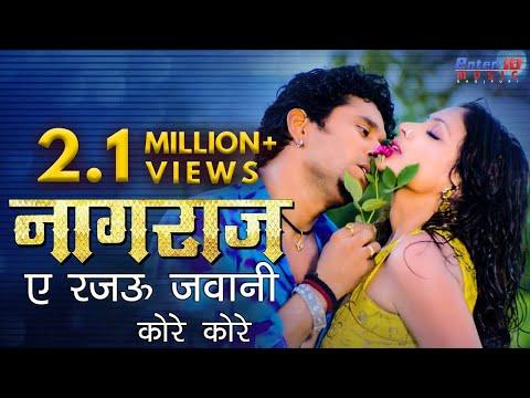 E Rajau Jawani Kore Kore   ए रजऊ जवानी कोरे कोरे   Full Romantic Song   Naagraaj Bhojpuri Movie