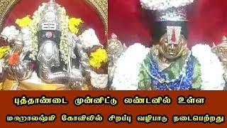 புத்தாண்டை முன்னிட்டு லண்டனில் உள்ள   மஹாலஷ்மி கோவிலில் சிறப்பு வழிபாடு நடைபெற்றது..!!