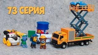 Машинки мультфильм - Мир машинок - 73 серия:  Щенячий патруль, автовышка, спасение машинки.