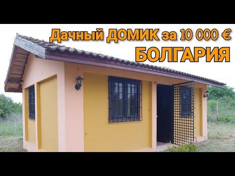 Недвижимость в Болгарии 2020. Дешевый Домик, Цена 10 000 €