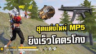 Free Fire | ชุดแต่งสีทอง MP5 ยิงเร็วขึ้น +3