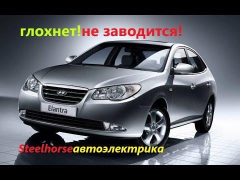 Глохнет на ходу,не заводится (Hyundai Elantra)ошибка р0339