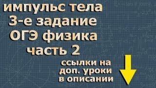 ФИЗИКА ОГЭ подготовка 3 задание ИМПУЛЬС ТЕЛА