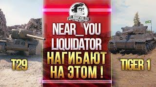 Near_You и liquidator НАГИБАЮТ ВЗВОДОМ НА T29, Tiger 1!