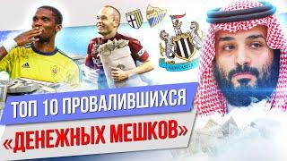 """видео: ТОП 10 Провалившихся """"денежных мешков"""""""