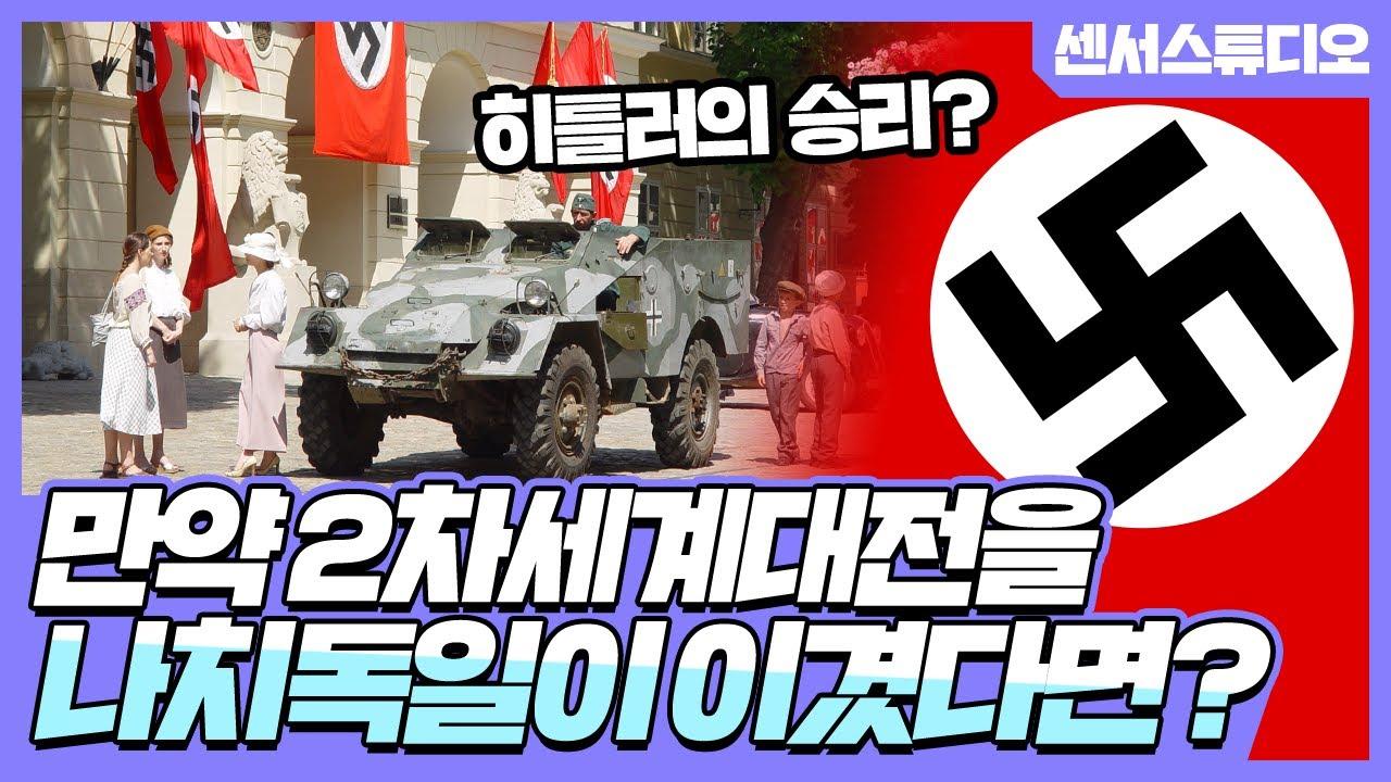 만약에 2차세계대전을 독일이 이겼다면?_[센서 스튜디오]