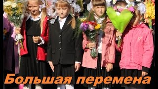 """Праздничная """"Большая перемена"""". День Знаний-2015"""